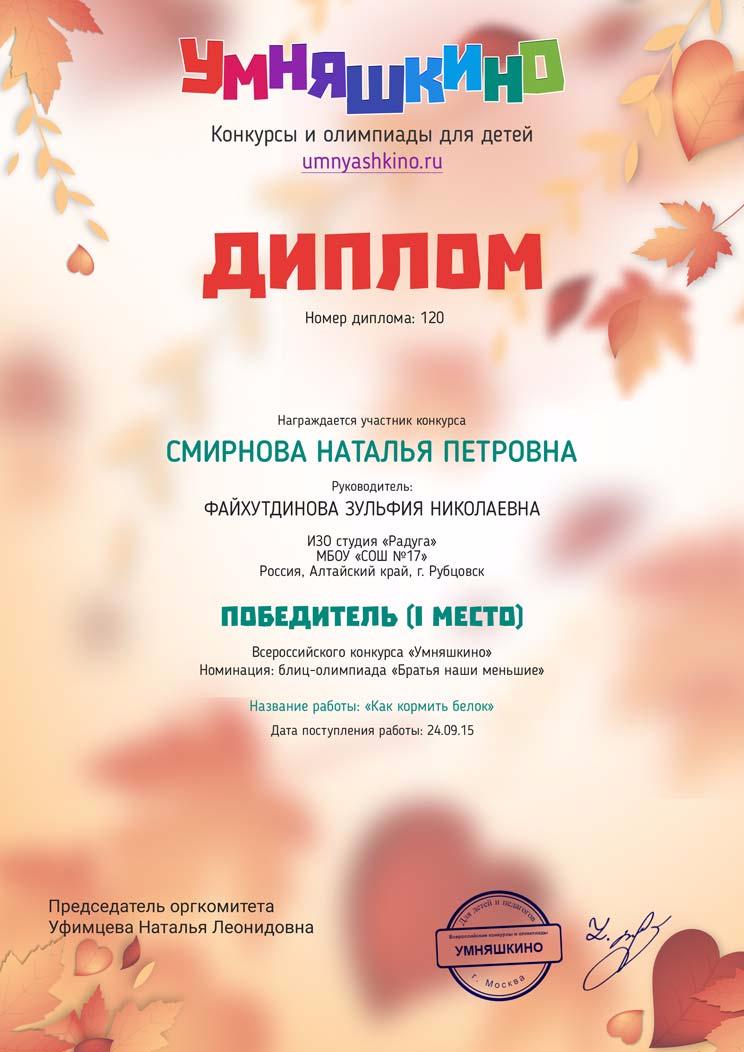 Положение всероссийский конкурс онлайн олимпиада Умняшкино  Дипломы