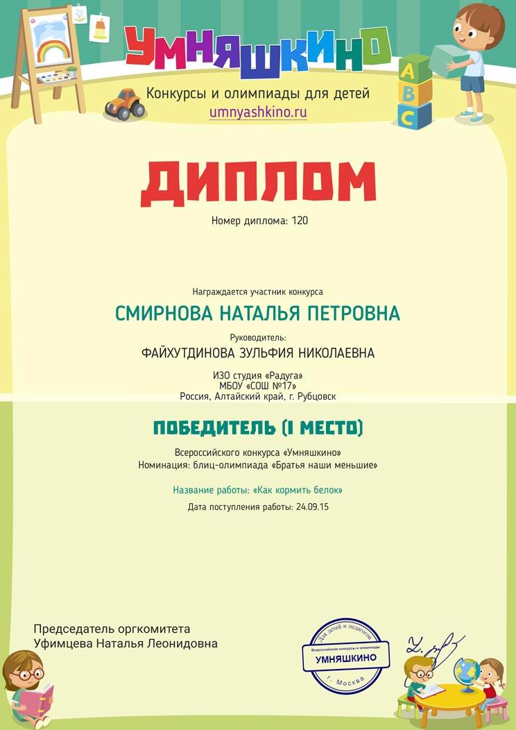 Всероссийский конкурс для воспитателей и детей